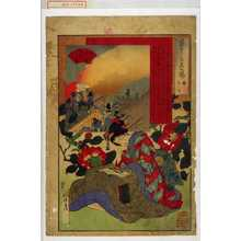 勝月: 「花くらへ誉鏡 椿 於七」 - Waseda University Theatre Museum