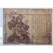 Unknown: 「○石橋」 - Waseda University Theatre Museum