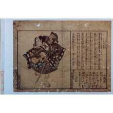 Unknown: 「○木津勘助」 - Waseda University Theatre Museum