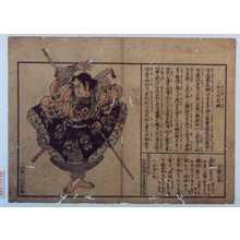 無款: 「○佐々木高綱」 - 演劇博物館デジタル