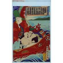 Utagawa Kunisada III: 「七福神恵方入船」「恵比寿 我童」「寿老人 寿美蔵」「大黒天 福助」「布袋 芝翫」「弁財天 松之助」「福禄寿 家橘」「毘沙門 菊五郎」 - Waseda University Theatre Museum