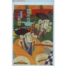Utagawa Kunisada III: 「徳川家康 沢村訥子」「小西行長 市川照蔵」 - Waseda University Theatre Museum