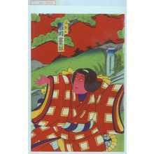 Utagawa Kunisada III: 「海童丸 市川金太郎」 - Waseda University Theatre Museum