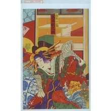 Utagawa Kunisada III: 「扇屋夕霧 岩井松之助」 - Waseda University Theatre Museum