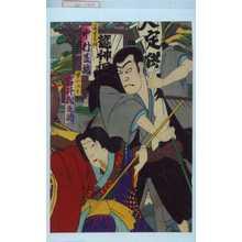Utagawa Kunisada III: 「筑紫玄坊 中村芝翫」「蜑小いそ 岩井松之助」 - Waseda University Theatre Museum