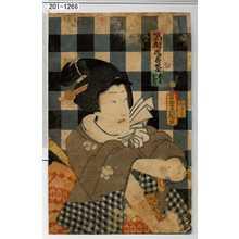 Utagawa Kunisada: 「縞揃噂ノ弁慶 鬼若おむら」 - Waseda University Theatre Museum