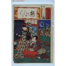 Utagawa Kunisada: 「見立三十六句選」「☆さく わかな姫」 - Waseda University Theatre Museum