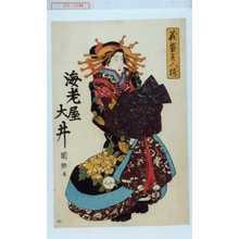 国郷: 「花盛美人桜」「海老屋大井」 - Waseda University Theatre Museum