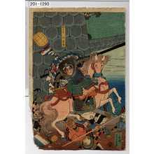 Utagawa Yoshikazu: 「朝比奈三郎義秀」 - Waseda University Theatre Museum