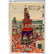 芳藤: 「東京神社祭礼之図」 - 演劇博物館デジタル