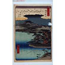 Utagawa Hiroshige: 「近江八景」「唐崎夜両」 - Waseda University Theatre Museum