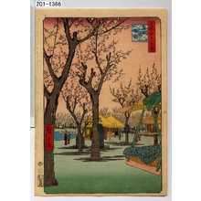 Utagawa Hiroshige: 「名所江戸百景」「蒲田の梅園」 - Waseda University Theatre Museum