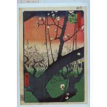 Utagawa Hiroshige: 「名所江戸百景」「亀戸梅屋敷」 - Waseda University Theatre Museum