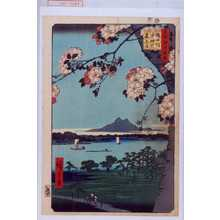 Utagawa Hiroshige: 「名所江戸百景」「隅田川水神の☆」 - Waseda University Theatre Museum