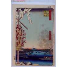 Utagawa Hiroshige: 「名所江戸百景」「両国船中浅草遠景」 - Waseda University Theatre Museum