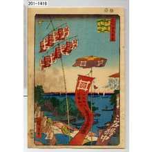 Utagawa Hiroshige: 「名所江戸百景」「令杉橋芝浦」 - Waseda University Theatre Museum