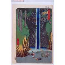 Utagawa Hiroshige: 「名所江戸百景」「王子不動三滝」 - Waseda University Theatre Museum