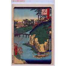 歌川広重: 「名所江戸百景」「王子瀧の川」 - 演劇博物館デジタル