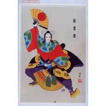 小信: 「狐忠信」 - 演劇博物館デジタル