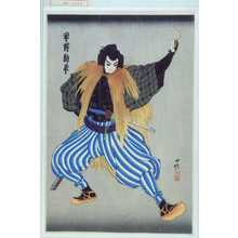 小信: 「早野勘平」 - 演劇博物館デジタル