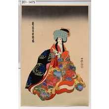 小信: 「時政息女時姫」 - 演劇博物館デジタル