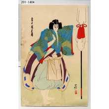 小信: 「舎人松王丸」 - 演劇博物館デジタル
