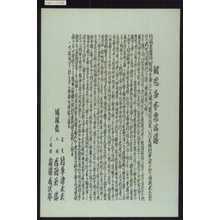 北英: 「仮名手本忠臣蔵」 - Waseda University Theatre Museum
