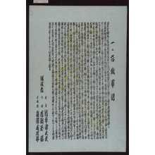 Unknown: 「一の谷嫩軍記」 - Waseda University Theatre Museum