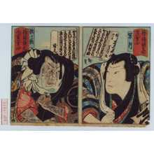 Utagawa Hirosada: 「浄瑠璃文句言葉合 岩川」「浄瑠璃文句言葉合 鉄ヶ嶽」 - Waseda University Theatre Museum