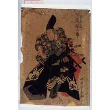 重春: 「斎藤太郎左衛門 嵐橘三郎」 - 演劇博物館デジタル