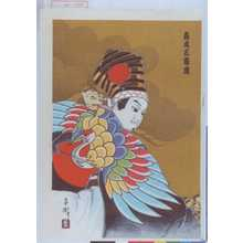 英樹: 「寿式三番叟」 - Waseda University Theatre Museum