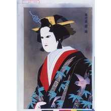 小信: 「先代萩 政岡」 - 演劇博物館デジタル