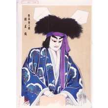 英樹: 「寺子屋の段 松王丸」 - Waseda University Theatre Museum