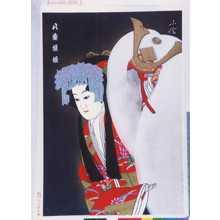 小信: 「八重垣姫」 - 演劇博物館デジタル