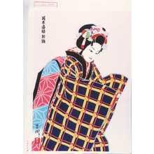 英樹: 「白木屋娘お駒」 - Waseda University Theatre Museum