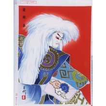 英樹: 「鏡獅子」 - Waseda University Theatre Museum
