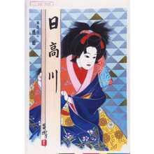英樹: 「日高川の清姫」 - Waseda University Theatre Museum