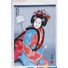 英樹: 「妹背山のお三輪」 - Waseda University Theatre Museum