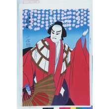小信: 「千本桜の忠信」 - Waseda University Theatre Museum
