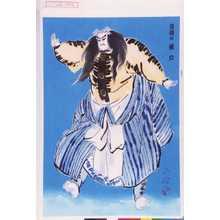 小信: 「逆艪の樋口」 - 演劇博物館デジタル