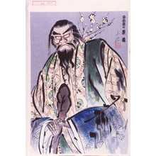 小信: 「日向島の景清」 - 演劇博物館デジタル
