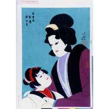 小信: 「順礼歌 お弓おつる」 - 演劇博物館デジタル