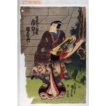 Utagawa Kunisada: 「曽我十郎祐成 市むら羽左衛門」 - Waseda University Theatre Museum