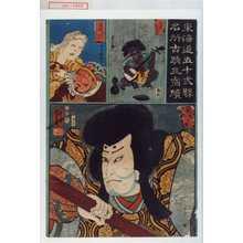 Utagawa Kuniyoshi: 「東海道五十三駅名所古古蹟三宿続」「大津 おほつゑ」「草津 うはがもち」「京 黒主桜」 - Waseda University Theatre Museum