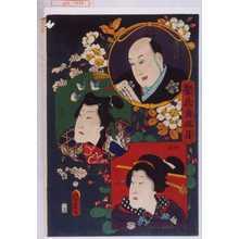 国麿: 「祭花鳥風月」「豊珠翁」「こま」「のぶ」 - 演劇博物館デジタル