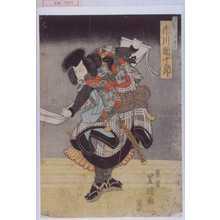 Utagawa Toyoshige: 「悪源太義平 市川団十郎」 - Waseda University Theatre Museum