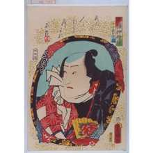 Utagawa Kunisada: 「今様押絵鏡」「手子前の竹吉」 - Waseda University Theatre Museum
