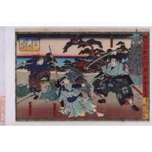 Utagawa Kuniyoshi: 「殿下茶屋仇討 拾」「東間三郎右衛門」「早瀬源次郎」「斑鳩幸右衛門」 - Waseda University Theatre Museum
