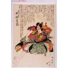 歌川国安: 「星川雲八 中村芝翫」 - 演劇博物館デジタル