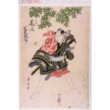 Utagawa Kuniyasu: 「三吉 尾上菊五郎」 - Waseda University Theatre Museum